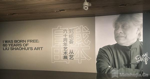 刘绍荟从艺六十周年艺术展在清华大学艺术博物馆开幕