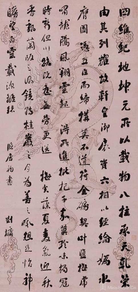 貌丰骨劲 味厚藏神——浓墨宰相刘墉的笔墨潜力
