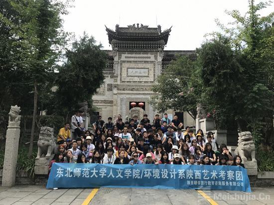 东北师范大学人文学院/环境设计系开展 2019年西安艺术考察之旅