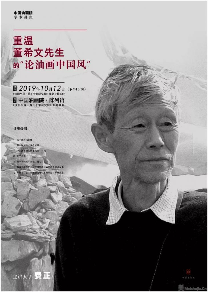 学术讲座 | 重温董希文先生的论油画中国风