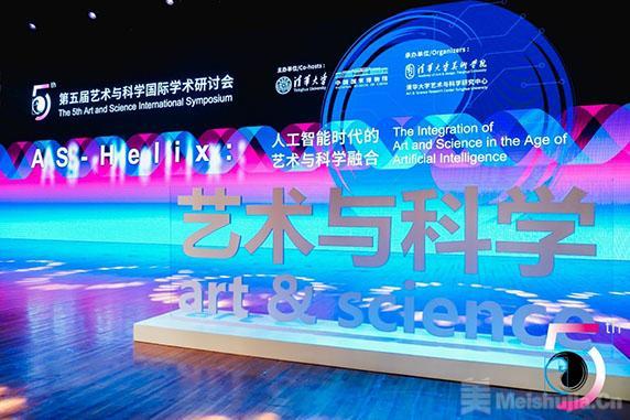"""""""第五届艺术与科学国际作品展暨学术研讨会""""在国家博物馆开幕"""