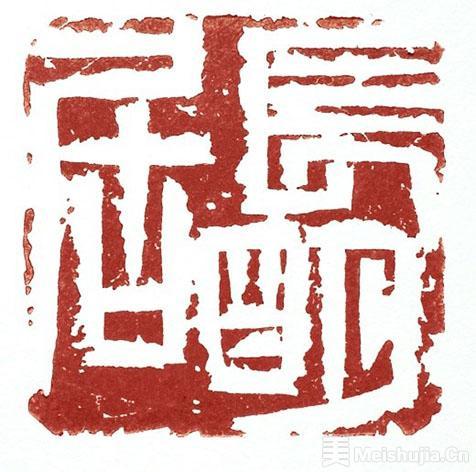 王兴家的书法篆刻之境     文/蔡成刚