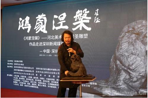 曾圣雕塑最新力作《鸿蒙》走进深圳发布会成功举办