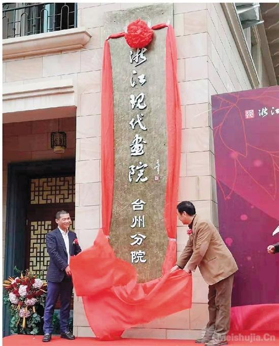 杭州台州书画结缘:浙江现代画院台州分院揭牌