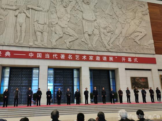 """""""向往经典—中国当代著名艺术家邀请展""""在中国国家博物馆开幕"""