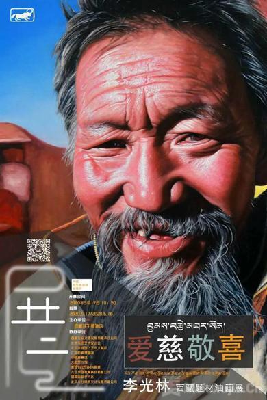 爱慈敬喜—李光林西藏题材油画展即将在西藏牦牛博物馆开幕