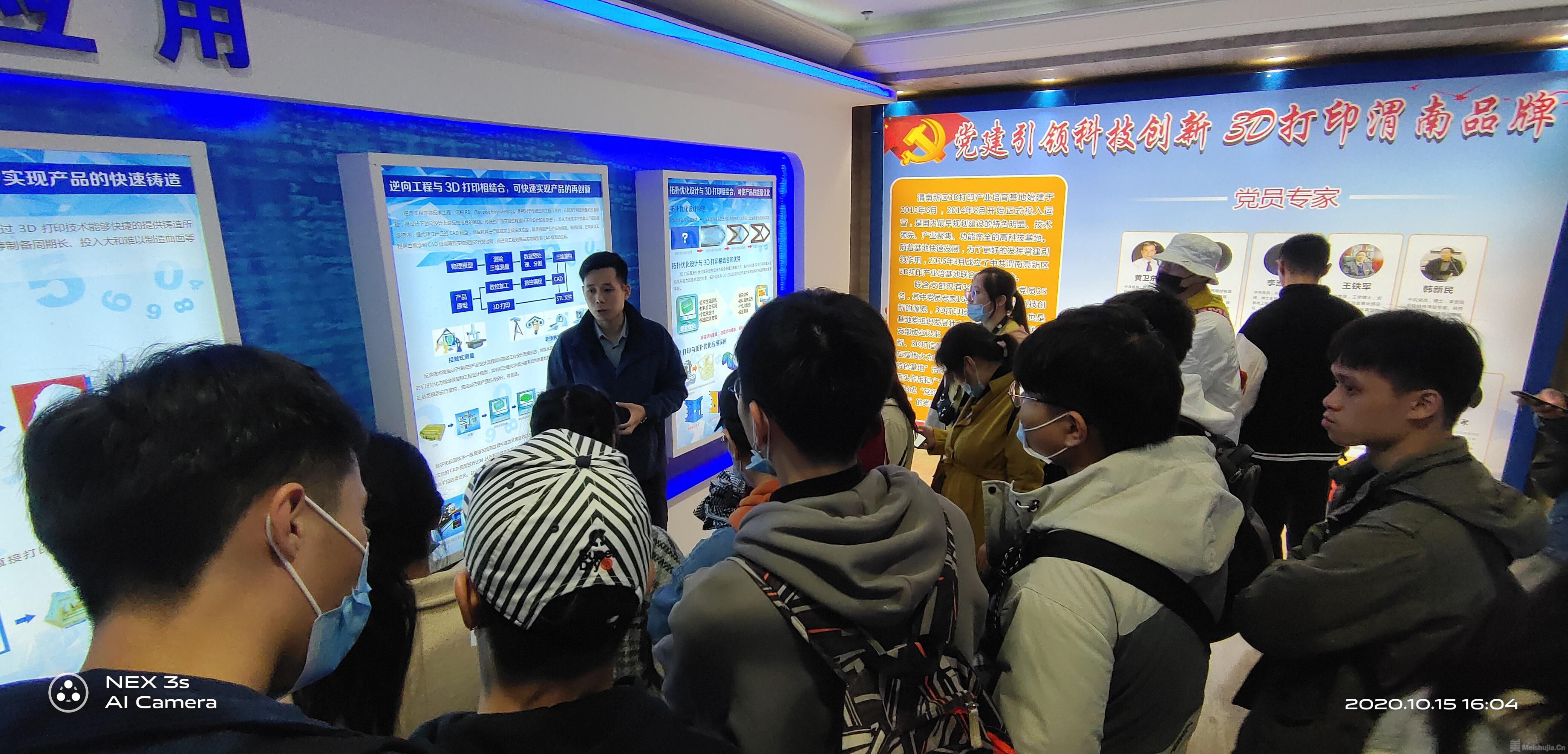 西安翻譯學院產品設計和數字媒體藝術專業 渭南藝術考察