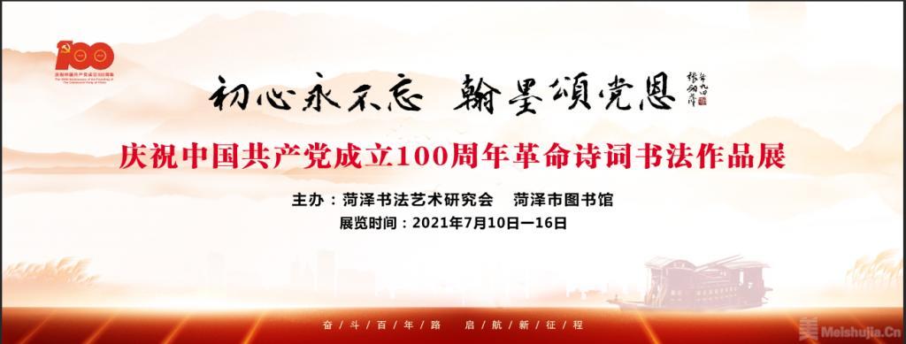 初心永不忘 翰墨颂党恩革命诗词书法展将在菏泽图书馆举行