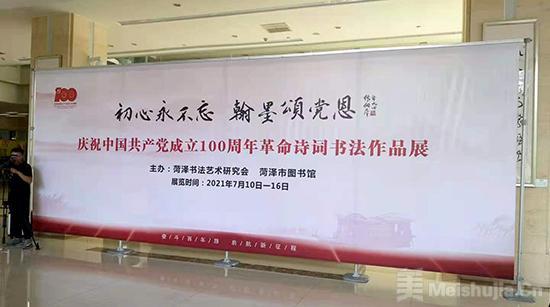初心永不忘 翰墨颂党恩革命诗词书法展在菏泽图书馆开幕