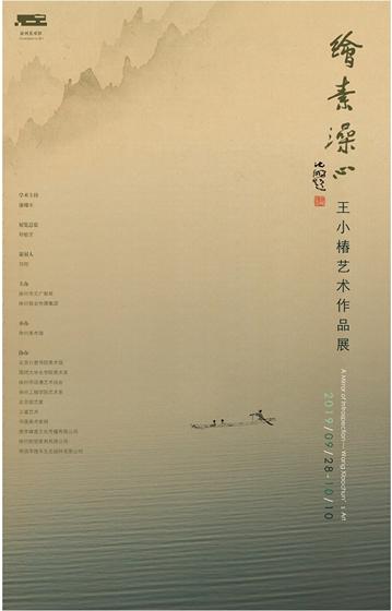 绘素澡心•彭城—王小椿中国画作品展即将开展