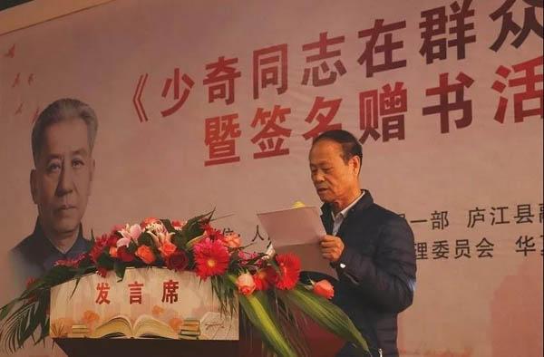 红心伟业在庐江举办《少奇同志在群众中》 读者见面会暨签名赠书活动