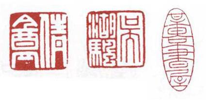 篆刻印章 篆刻字体图片